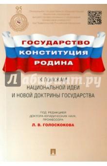 Государство, Конституция, Родина. К поискам национальной идеи и новой доктрины государства