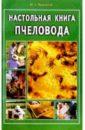 Настольная книга пчеловода