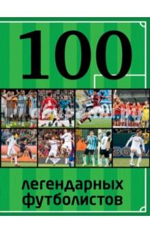 Чертов Владимир Борисович 100 легендарных футболистов