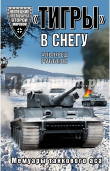 Тигры в снегу. Мемуары танкового аса
