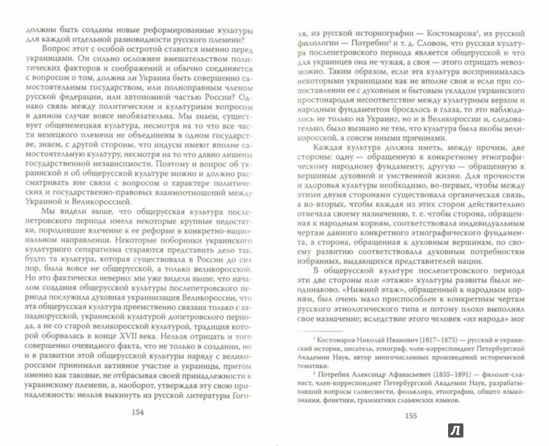 Иллюстрация 1 из 12 для Европа и Евразия - Николай Трубецкой | Лабиринт - книги. Источник: Лабиринт