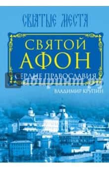 Святой Афон. Сердце православия сколько стоит акции газпрома и где
