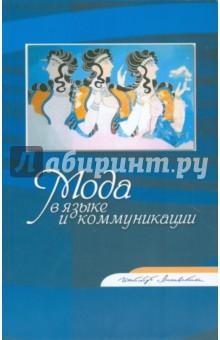 Федорова Л. Л., Вьелар С., Беликов В. И. Мода в языке и коммуникации