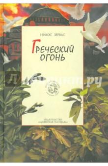 Зервас Никос Греческий огонь.  Книга 3
