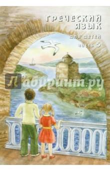 Греческий язык для детей. Часть 5