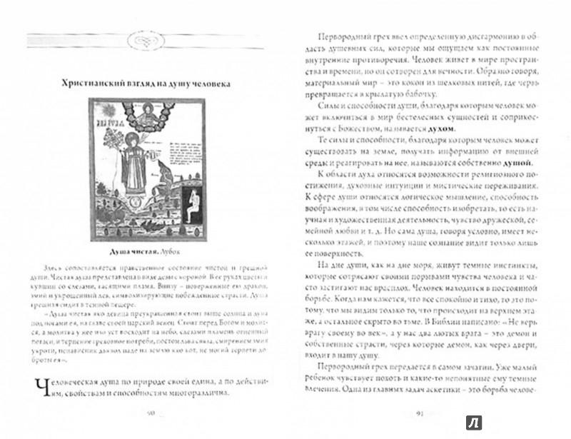 Иллюстрация 1 из 10 для Как вернуть в семью потерянную радость - Рафаил Архимандрит | Лабиринт - книги. Источник: Лабиринт