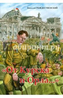 Рождественский Николай От Курска и Орла
