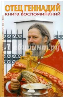 Отец Геннадий. Книга воспоминаний