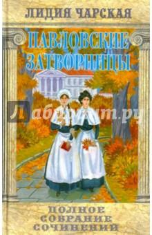 Чарская Лидия Алексеевна Полное собрание сочинений. Том 8. Павловские затворницы