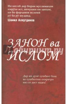 Женщины и Ислам на таджикском языке (Закон ва Ислом)Ислам<br>Книга шамила Аляутдинова Женщины и Ислам на таджикоском языке.<br>