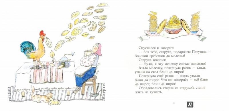Иллюстрация 1 из 16 для Петушок - Золотой гребешок и чудо-меленка   Лабиринт - книги. Источник: Лабиринт