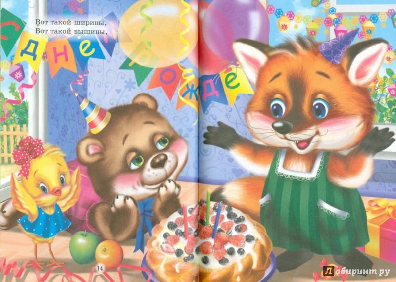 Иллюстрация 1 из 6 для Два веселых гуся   Лабиринт - книги. Источник: Лабиринт