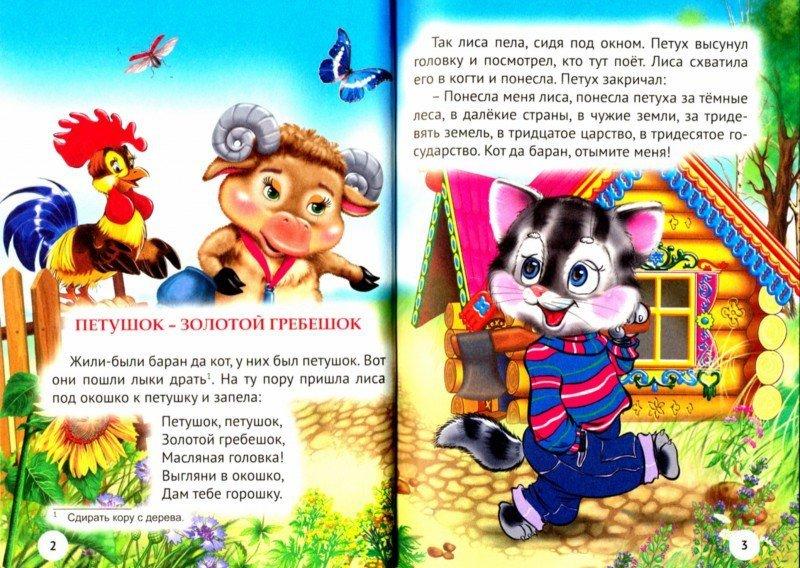 Иллюстрация 1 из 12 для Петушок-Золотой Гребешок | Лабиринт - книги. Источник: Лабиринт