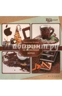 Поделки из кофейных зеренДекупаж. Подарки и украшения своими руками<br>Поделки из кофейных зерен украсят любую кухню или гостиную. Их оригинальность удивит ваших гостей, друзей и близких. Кофейные зерна - это превосходный материал для декорирования. Зерна имеют интересную фактуру, насыщенный цвет и приятный запах, для работы с ними не нужны особые умения и навыки.<br>В книге я поделюсь с вами подробнейшим пошаговым руководством по созданию милых, уютных, оригинальных поделок из кофейных зерен. Большое количество фотографий упростит процесс создания, и в результате вы получите прекрасную работу, сделанную своими руками.<br>