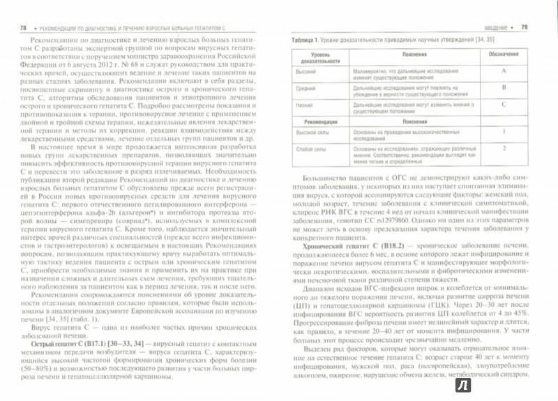 Иллюстрация 1 из 17 для Рекомендации по диагностике и лечению взрослых больных гепатитами В и С. Клинические рекомендации - Ивашкин, Ющук   Лабиринт - книги. Источник: Лабиринт