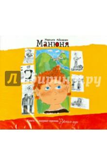 Манюня (CDmp3)