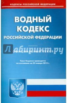 Водный кодекс Российской Федерации по состоянию на 22 января 2015 года