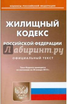 Жилищный кодекс Российской Федерации по состоянию на 23 января 2015 года
