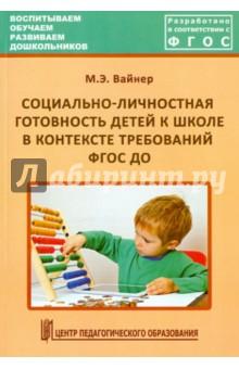 Вайнер Марина Эдуардовна Социально-личностная готовность детей к школе в контексте требований ФГОС ДО
