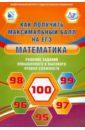 Семенов А. В., Ященко И. В., Трепалин А. С. Математика. Решение заданий повышенного и высокого уровня сложности. Как получить максимальный балл