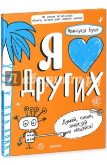 Я люблю другихПопулярная психология для детей<br>Франсуаза Буше -  всемирно известная французская художница, писательница и по совместительству мама четверых детей. В своих уморительно смешных и мудрых книгах она рассказывает детям о самом важном: о человеческих отношениях, о языке, о любви, о смехе и просто о жизни. Её первая Книга, которая учит любить книги... вышла в России два года назад и сразу же завоевала любовь читателей благодаря оригинальным иллюстрациям и удивительным текстам, в которых каждый найдёт что- то близкое себе.<br>Для младшего и среднего школьного возраста.<br>