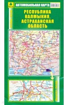 Автомобильная карта. Республика Калмыкия, Астраханская областьАтласы и карты России<br>Двусторонняя полноцветная карта из серии  Регионы России. <br>Масштаб 1: 750 000. <br>На оборотной стороне указаны площадь, население и административное деление областей и регионов.<br>Формат 680х1000 мм. (1лист)<br>