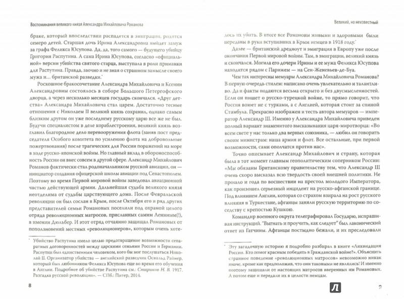 Иллюстрация 1 из 9 для Воспоминания великого князя Романова Александра Михайловича | Лабиринт - книги. Источник: Лабиринт