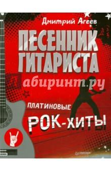 Агеев Дмитрий Викторович Песенник гитариста. Платиновые рок-хиты