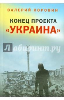 """Конец проекта """"Украина"""""""