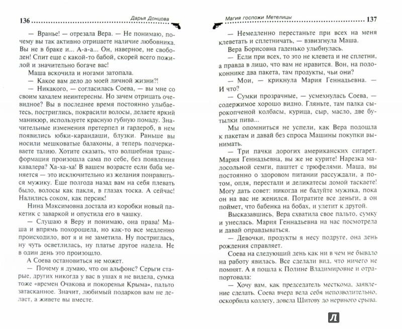 Иллюстрация 1 из 6 для Магия госпожи Метелицы - Дарья Донцова | Лабиринт - книги. Источник: Лабиринт