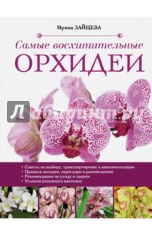Самые восхитительные орхидеиКомнатные растения<br>Эта книга познакомит читателя с 50 самыми шикарными орхидеями, которые идеально подойдут для дома и оранжереи. Потрясающие фотографии, а также рекомендации специалистов, проверенные на многолетнем опыте, делают эту книгу уникальным справочником, который должен быть у каждого любителя этих восхитительных цветов.<br>