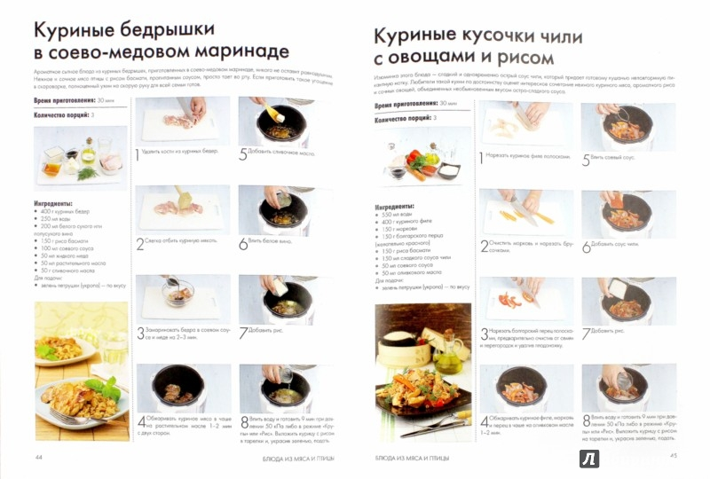 Скороварка рецепты пошагово с
