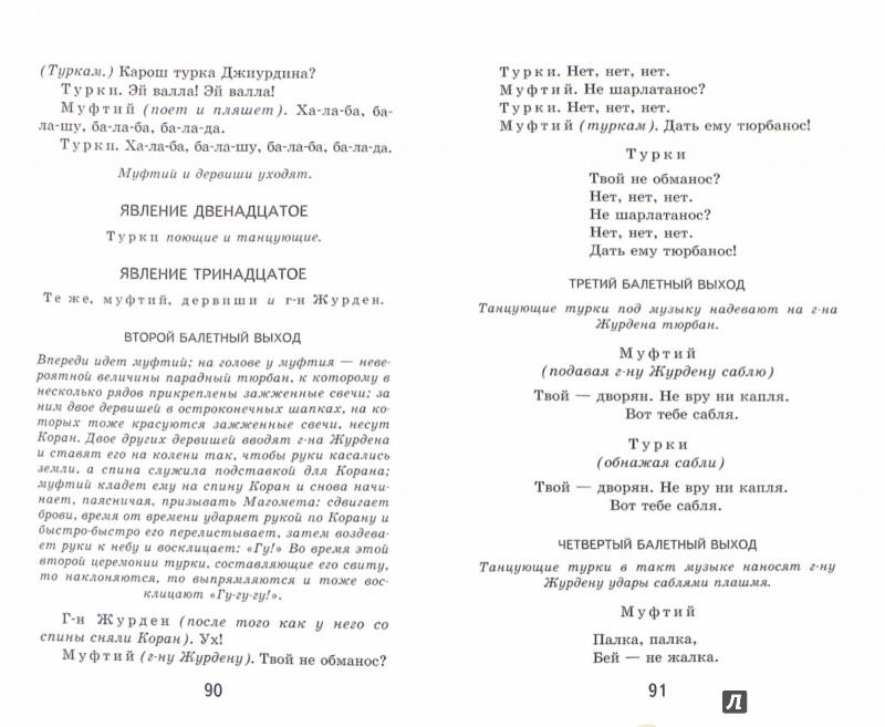 Иллюстрация 1 из 11 для Мещанин во дворянстве - Жан Мольер | Лабиринт - книги. Источник: Лабиринт