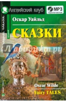 Уайльд Оскар Сказки (+CDmp3)
