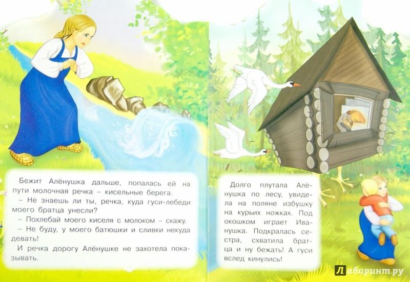 Иллюстрация 1 из 9 для Гуси-лебеди | Лабиринт - книги. Источник: Лабиринт