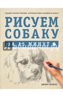 Рисуем собаку за 15 минутОбучение искусству рисования<br>Собаки - наши самые верные друзья. Они всегда активны, жизнерадостны и неутомимы. Если вы хотите нарисовать своего любимца, но не знаете с чего начать  и как точно передать собачью мимику и пластику, эта книга станет для вас лучшим инструктором.  Джейк  Спайсер, профессиональный  учитель рисования, расскажет о  базовых техниках, которые необходимо знать каждому художнику, и даст советы, как запечатлеть уникальные  черты вашей собаки. Доброжелательный стиль уроков и прекрасные иллюстрации гарантируют, что каждый, кто когда-либо хотел нарисовать собаку, вскоре сможет это сделать.<br>