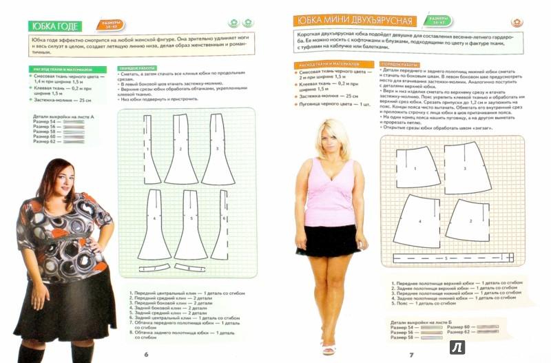 Иллюстрация 1 из 16 для Шьем юбки и брюки для женщин шикарных размеров - Ольга Яковлева | Лабиринт - книги. Источник: Лабиринт
