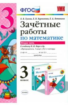 Математика. 3 класс. Зачетные работы к учебнику М.И.Моро. Часть 2. ФГОС