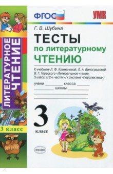 Литературное чтение. 3 класс. Тесты к учебнику Л.Ф.Климановой, Л.А.Виноградской. ФГОС