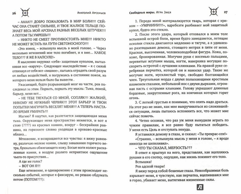 Иллюстрация 1 из 15 для Свободные миры. Игра змея - Анатолий Арсеньев | Лабиринт - книги. Источник: Лабиринт