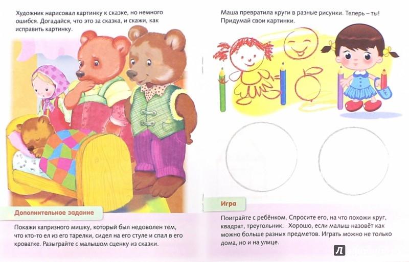 Иллюстрация 1 из 13 для Развитие воображения. Для 3-4 лет - Марина Султанова   Лабиринт - книги. Источник: Лабиринт