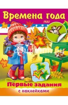 Султанова Марина, Александрова Ольга Времена года