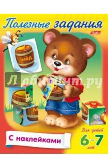 Полезные задания. Для детей 6-7 лет. Мишка с кубиком