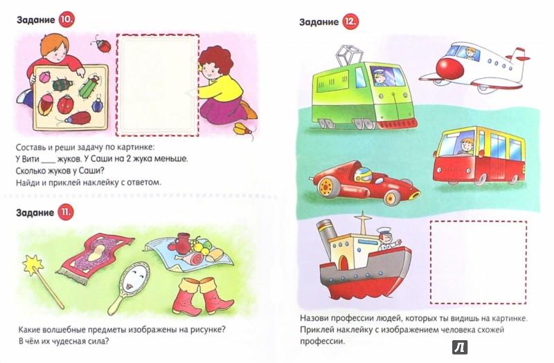 Иллюстрация 1 из 13 для Полезные задания. Для детей 6-7 лет. Мишка с кубиком | Лабиринт - книги. Источник: Лабиринт