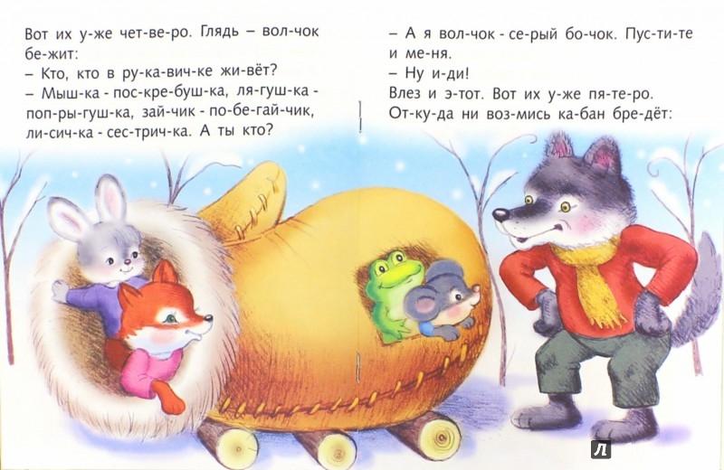 Иллюстрация 1 из 21 для Рукавичка - Марина Кузьмина | Лабиринт - книги. Источник: Лабиринт