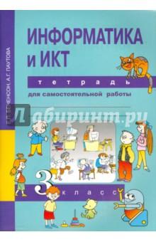 Информатика Для Учебника Фгос 4 Класс