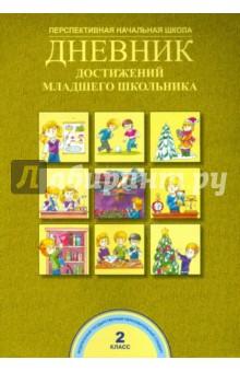 Дневник достижений младшего школьника. 2 класс. ФГОС