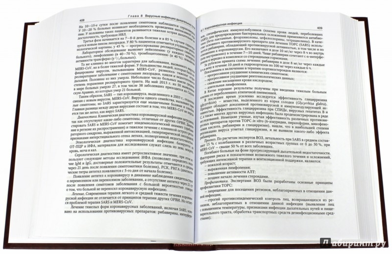 Иллюстрация 1 из 15 для Инфекционные болезни. Учебник - Шувалова, Белозеров, Беляева   Лабиринт - книги. Источник: Лабиринт