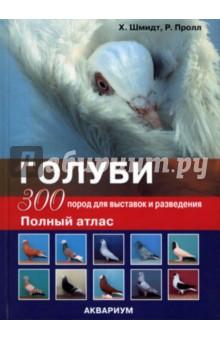 Голуби. 300 пород для выставок и разведения