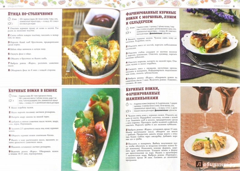 Рецепт первых блюд с пошагового